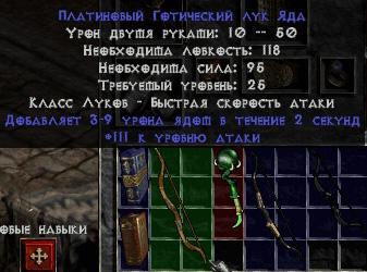 Voodoo2 B.O.S. - Боевые Луки из Diablo II Lord of Destruction
